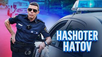 Hashoter Hatov (2015)